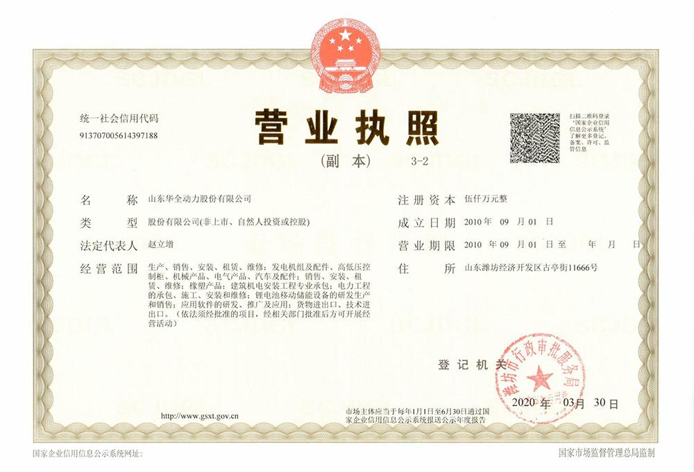 华全动力,贰仟万注册营业执照